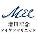 増田記念アイケアクリニック
