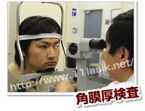 眼底・網膜検査